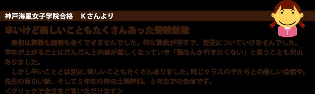 2017chuo_voice_kaisei