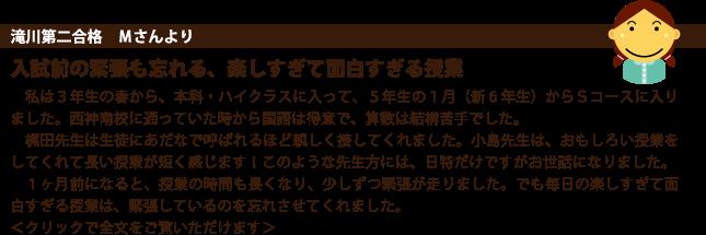 2017chuo_voice_takigawa2