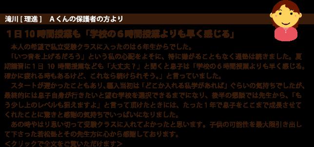 2017chuo_voicehogosha_takigawa