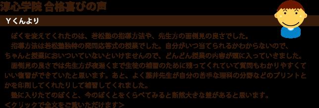 2017suzurandai_voice_junshiny