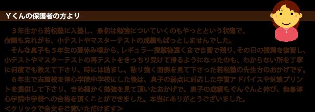 2017suzurandai_voice_junshinyhogosha