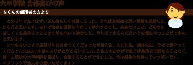 2017suzurandai_voice_rokkonhogosha