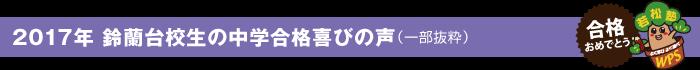 2017suzurandai_voicetitle