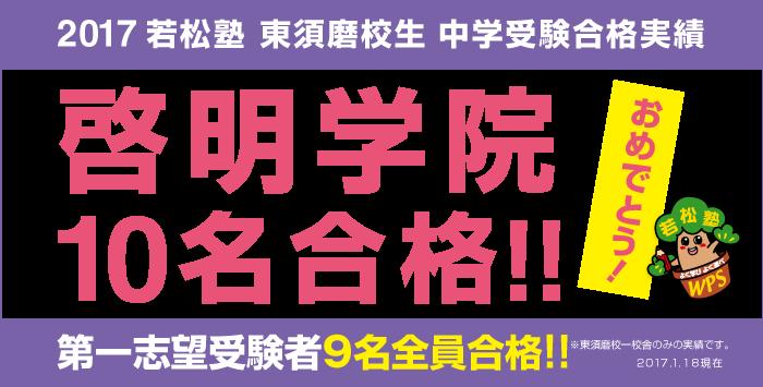 2017年東須磨校啓明合格バナー