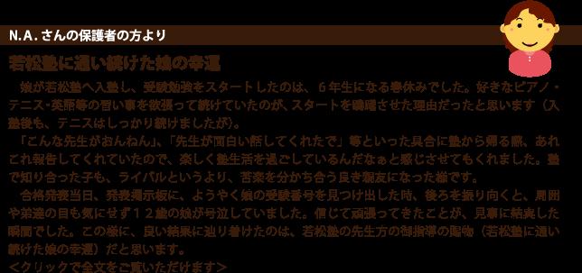 higashisuma-keimei_hogosha