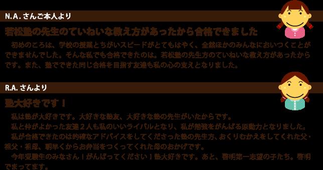 higashisuma-keimei_seito