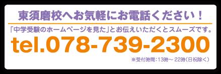 higashisuma-telonly