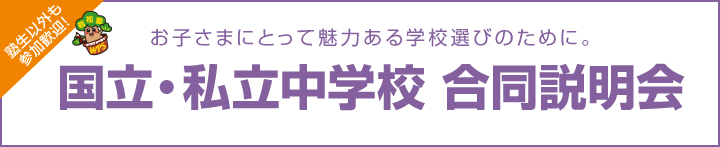 schoolinfo-title