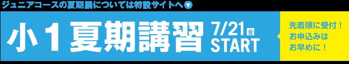 suzurandai-summerbana1