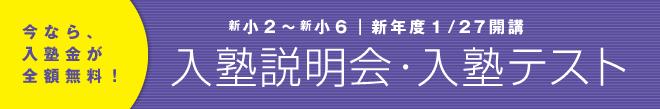 topics-newyearsetsumei