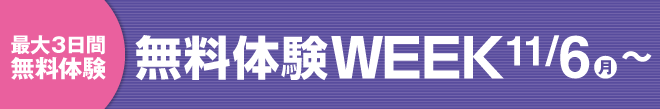 topics-taikenweek
