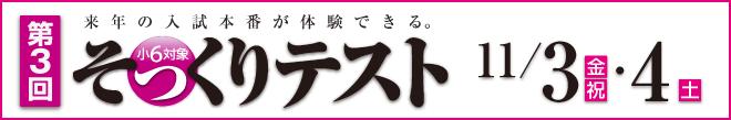topics_sokkuri