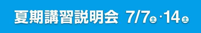 topics_summersetsumei