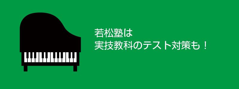 【実技テスト】音楽の実音テスト対策授業開催!