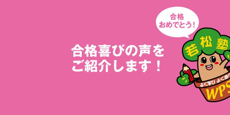 加古川東高校(理数科)合格者の勉強法&後輩へのアドバイス!