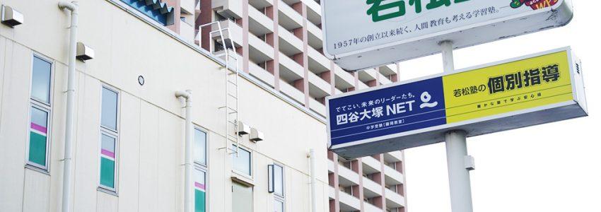 若松塾西神中央校ブログへようこそ