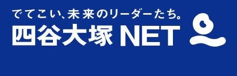 藤岡教室四谷大塚NET 卒業生へ贈る言葉