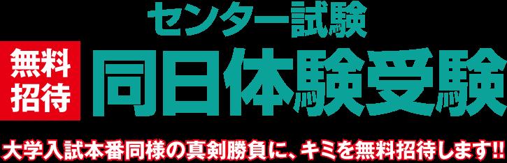 兵庫県内の予備校なら東進。部活しながら難関大合格!若松塾・東進衛星予備校は、神戸市・三田市・明石市・加古川市に校舎を展開しています。