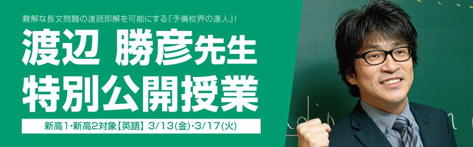 渡辺勝彦先生公開授業