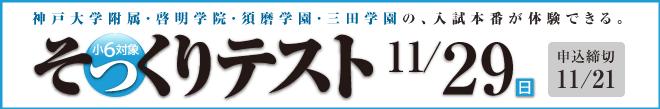 1013S_sokkuri_topics_banner