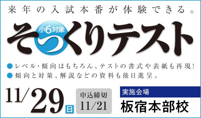 そっくりテスト11/29(日)実施