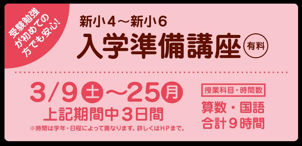 2019suzuran-junbikouza