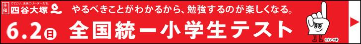 全国統一小学生テスト(主催:四谷大塚NET)