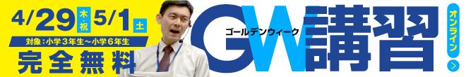 藤岡教室オンラインGW学習