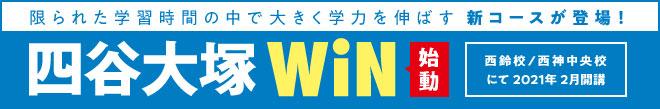 四谷大塚WiN2021年2月開講のお知らせ