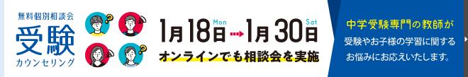 9トップバナー_個別相談会