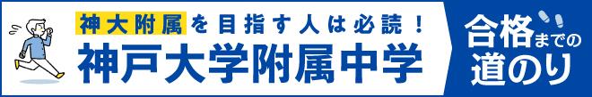 神戸大学附属中学 合格への道