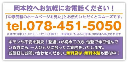 newokamoto-tel