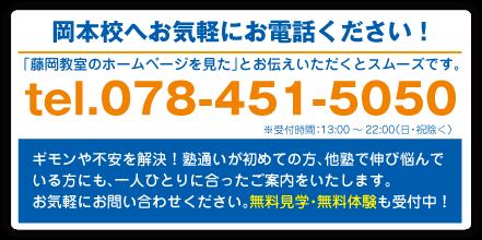 okamoto-tel21