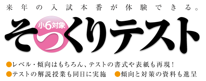 sokkuri-title