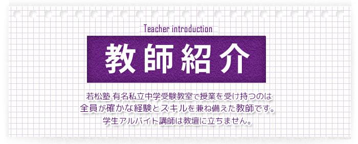 teacher_main