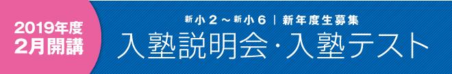 topics-2019setsumei