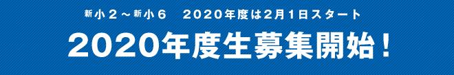 topics_2020start