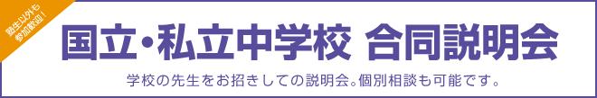 topics_goudousetsumei