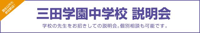 topics_sandasetsumei