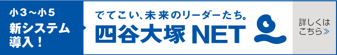 topics_yotsuya