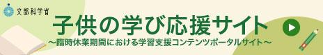 文部科学省 子どもの学び応援サイト