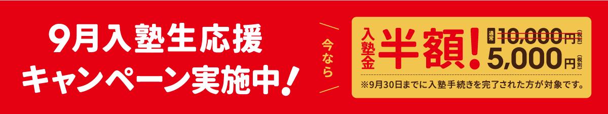 9月入塾生応援キャンペーン