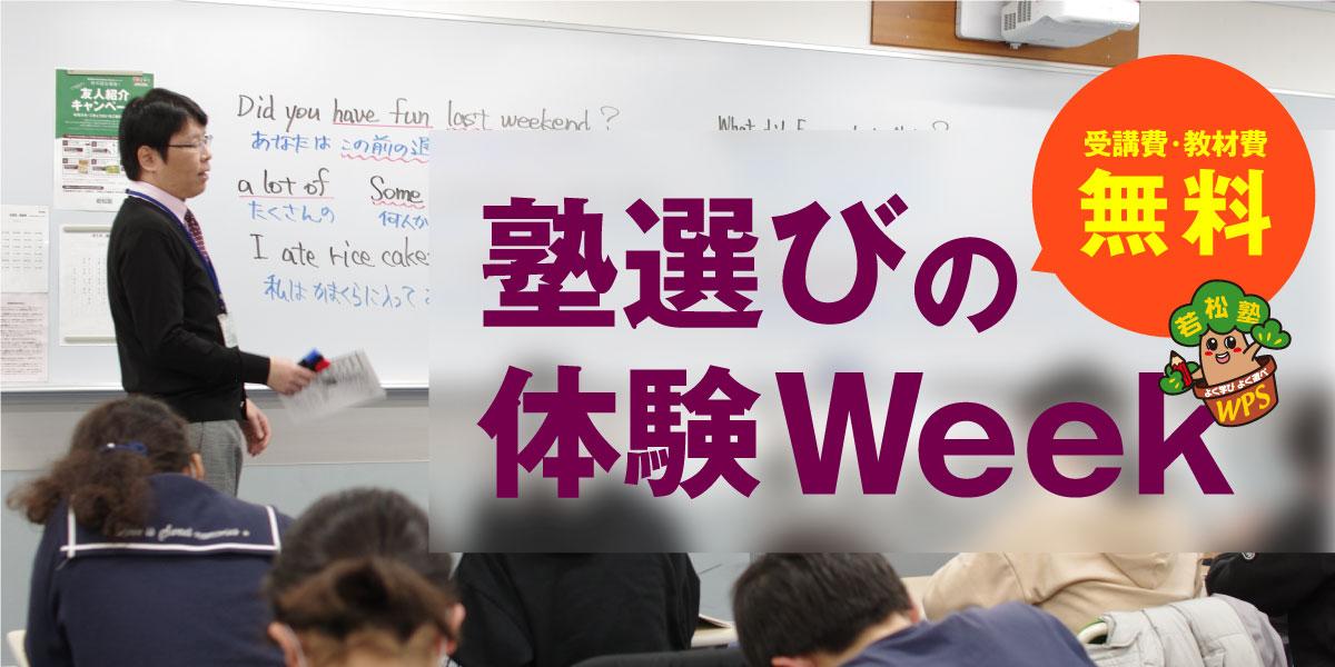 塾選びの無料体験Week