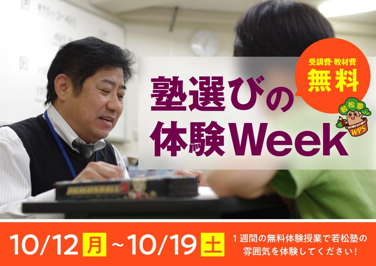 塾選びの無料体験Day