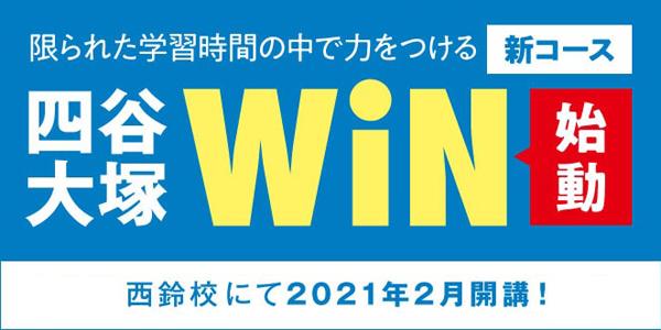新コース四谷大塚WiN