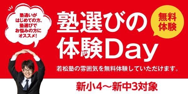 新小4~新中3 塾選びの体験Day