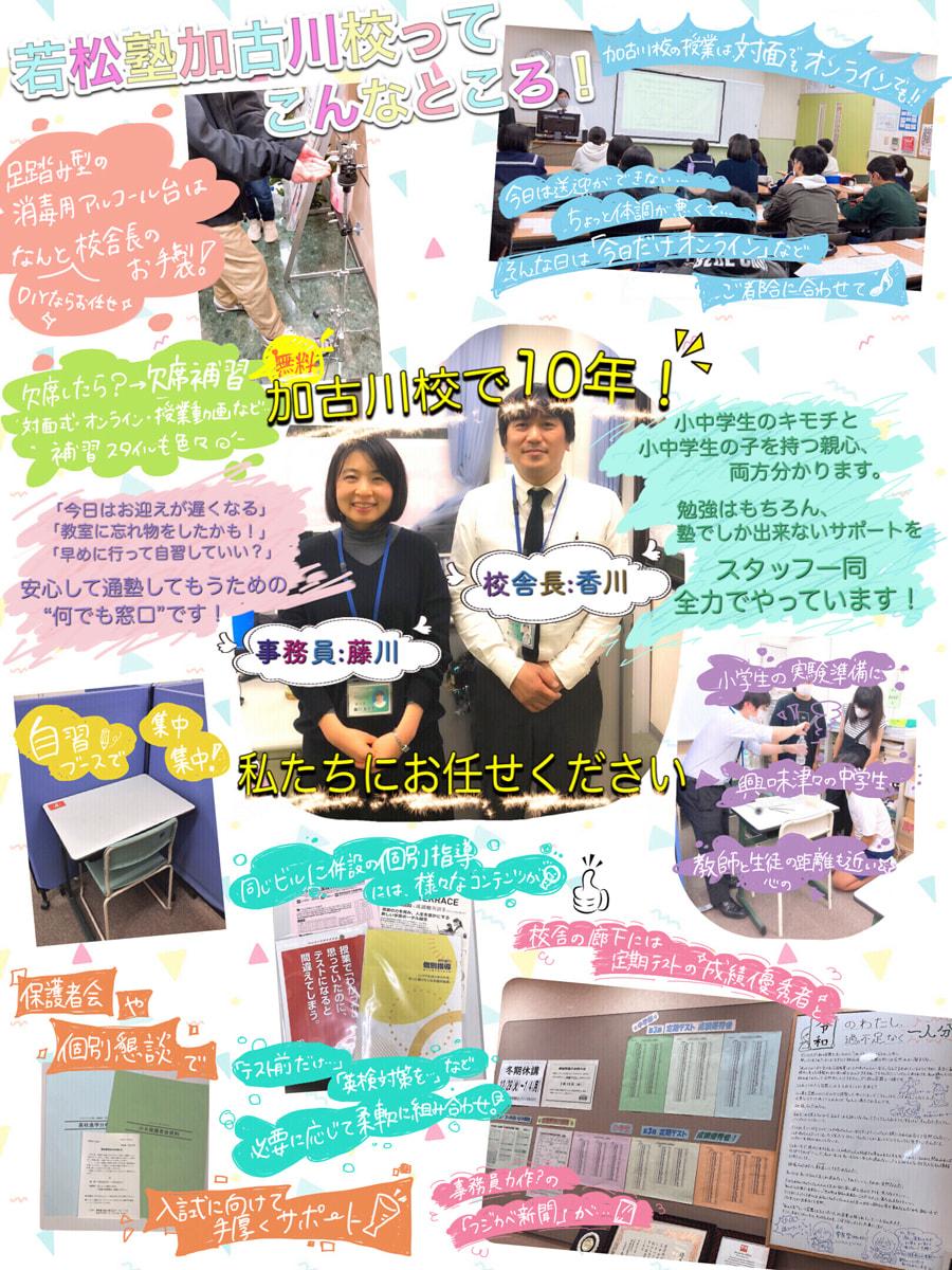 加古川校 校舎紹介