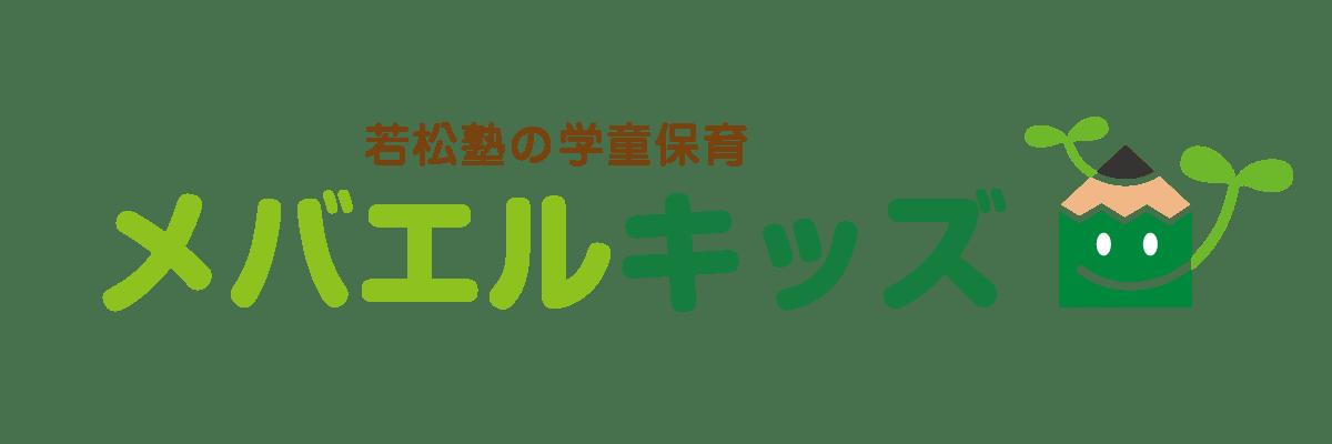 若松塾の学童保育メバエルキッズ