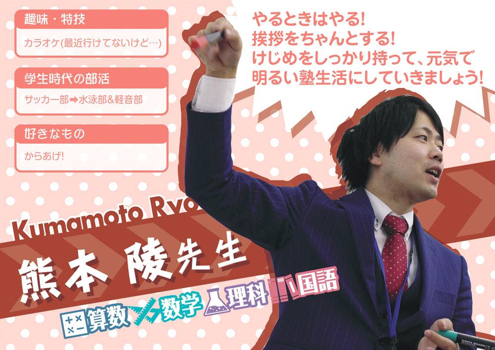 校舎長 熊本先生