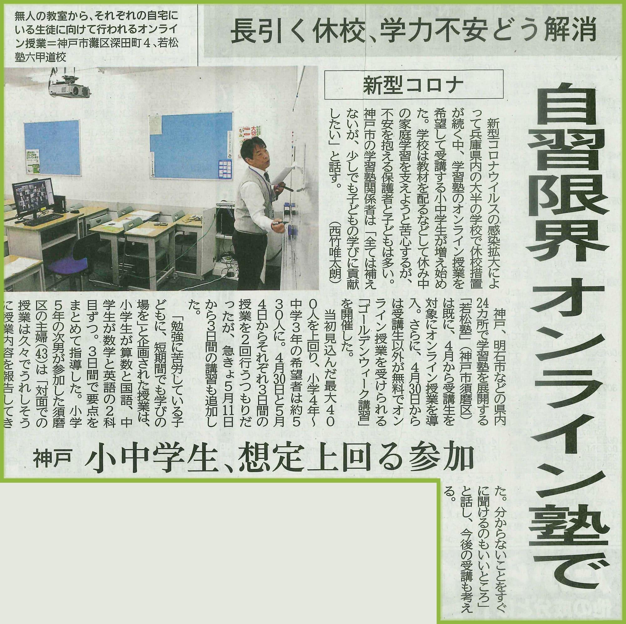 新聞で紹介されたオンライン授業